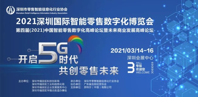 2021年深圳国际智能零售数字化博览会参展范围有哪些?
