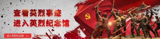 中华英烈网网上祭扫入口及操作流程