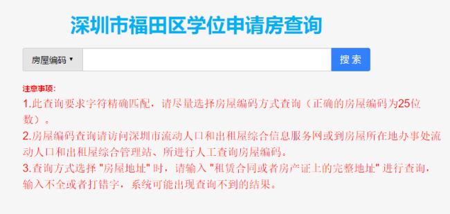 深圳福田区学位申请房锁定查询入口及政策最新消息