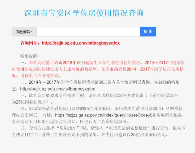 2021深圳宝安区学位房锁定查询入口及最新政策