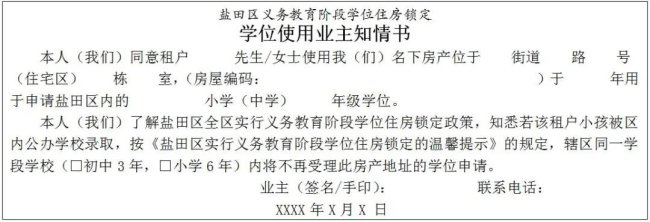 2021年深圳盐田区学位申请入学材料汇总(户籍+住房证明资料)