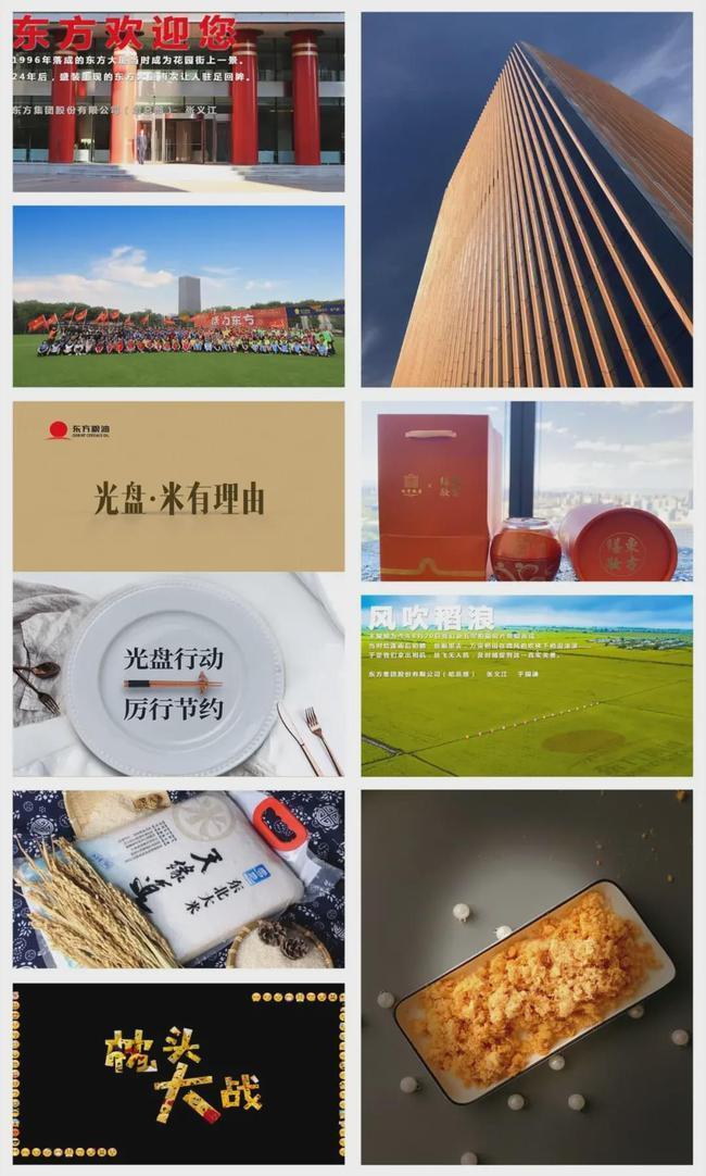 东方集团张宏伟祝贺2020年企业文化月专题活动圆满完成