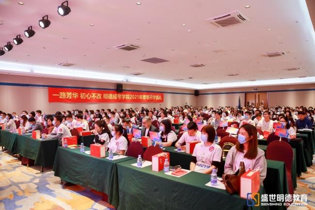 """盛世明德教育集团2021春季开学:携手启航,""""犇""""向未来"""