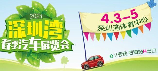 2021深圳湾春季车展亮点和门票领取入口