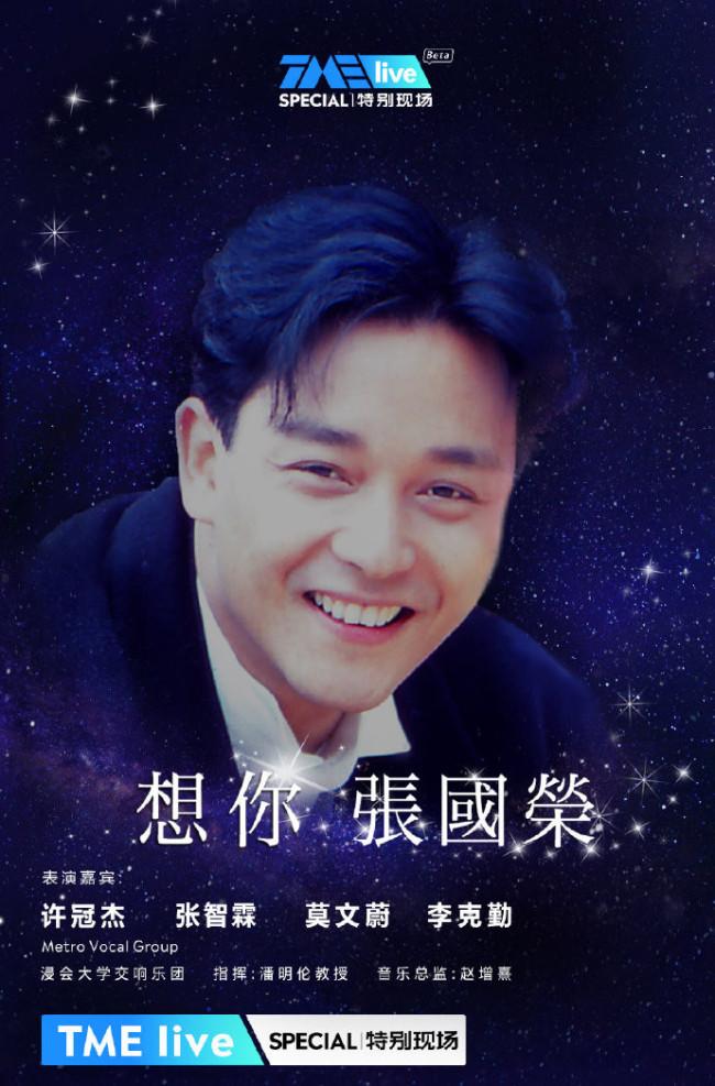 2021年想你张国荣线上演唱会直播入口+平台+表演嘉宾