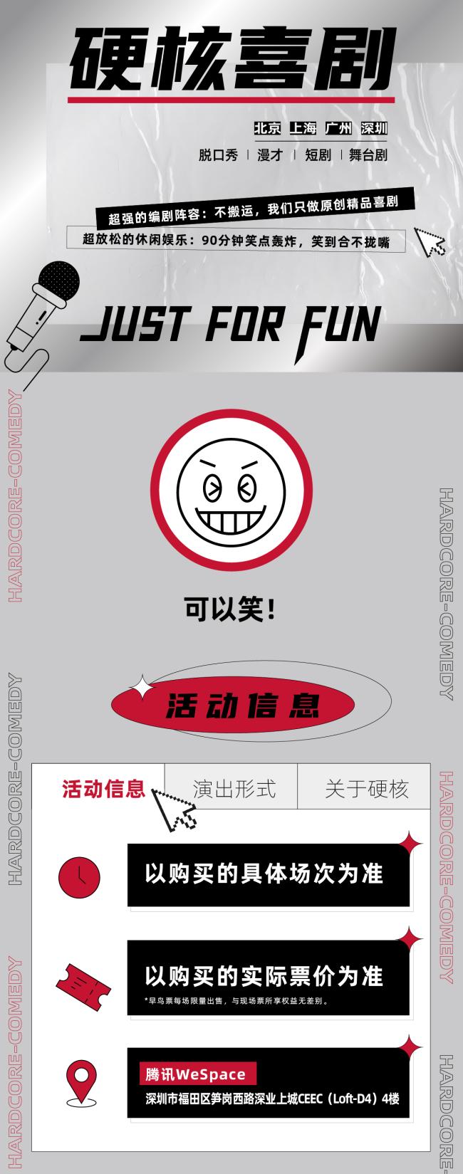 解压周五/周六|硬核喜剧脱口秀(深圳·福田)演出详情一览(附购票入口)