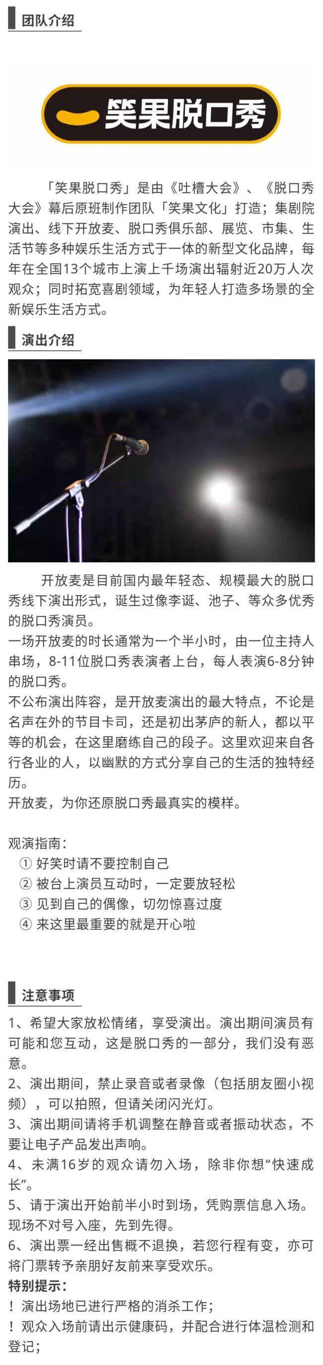 深圳丨笑果脱口秀周二开放麦@红糖罐演出时间、地点及票价
