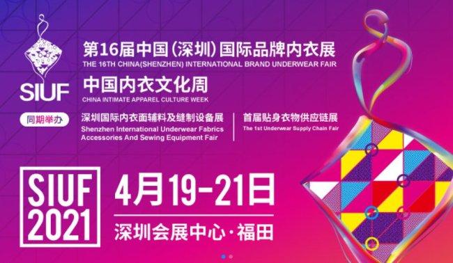 第16届中国(深圳)国际品牌内衣展览会时间及参展范围(附门票申请入口)