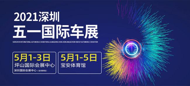 2021深圳五一国际车展(宝安体育馆)门票领取入口地址