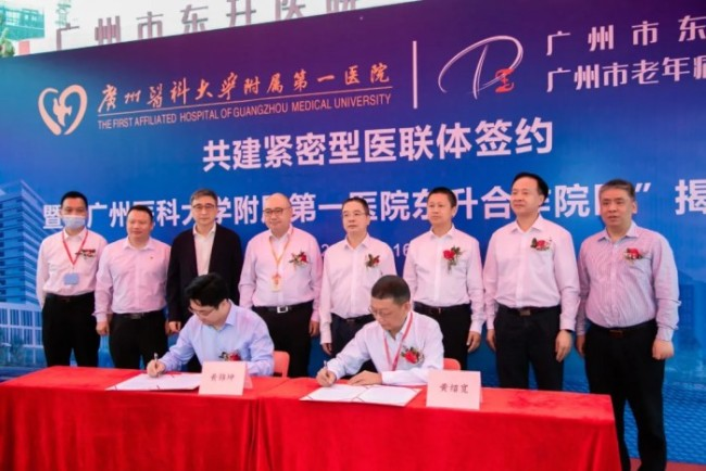广州两家百年医院共建紧密型医联体,打造老年病康复品牌高地