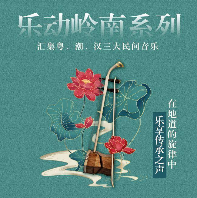 """首场""""乐动岭南""""系列音乐会将在星海音乐厅启动"""