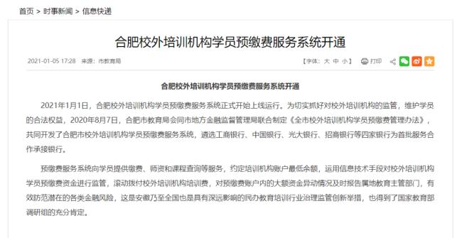 云联用呗新信用体系,解开预付费行业'僵局'的局面