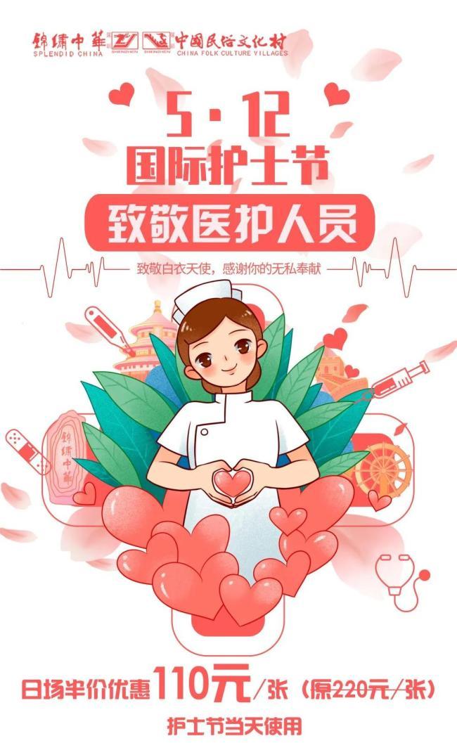 2021深圳锦绣中华护士节半价特惠票怎么买?
