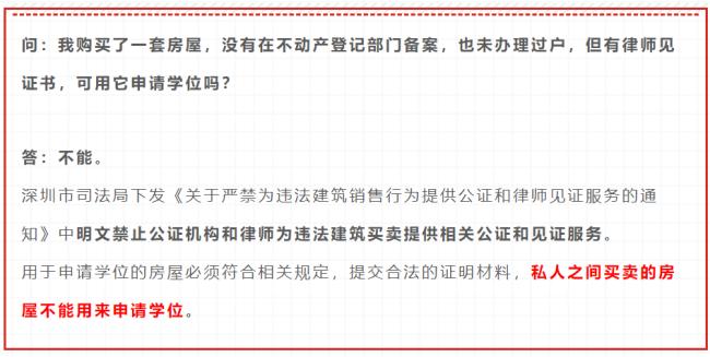 深圳小产权房能申请学位吗?可以加分吗