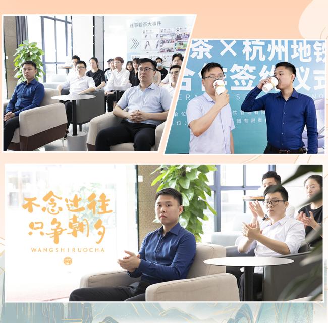 往事若茶大动作频频,重金签下杭州地铁,持续打造品牌声量!