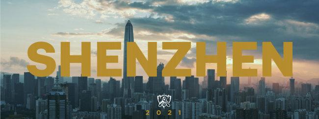2021英雄联盟全球总决赛(深圳大运场馆)什么时候举行