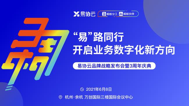 蚂蚁分工三周年,易协云品牌战略发布会6月8日在杭举行