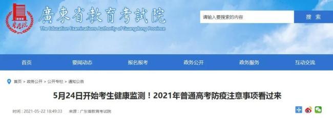 2021广东高考考生未注册粤康码不予打印准考证(附入口)