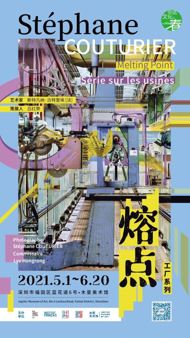 法国艺术家摄影展《熔点·工厂系列》展览详情(附介绍)
