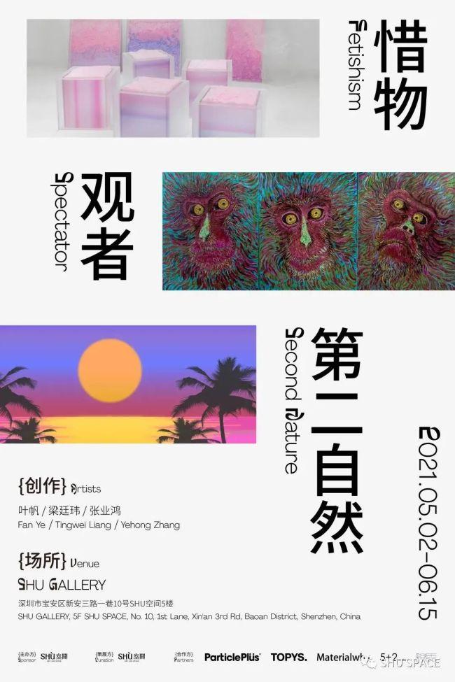 SHU GALLERY全新展览「惜物,观者,第二自然」展览详情