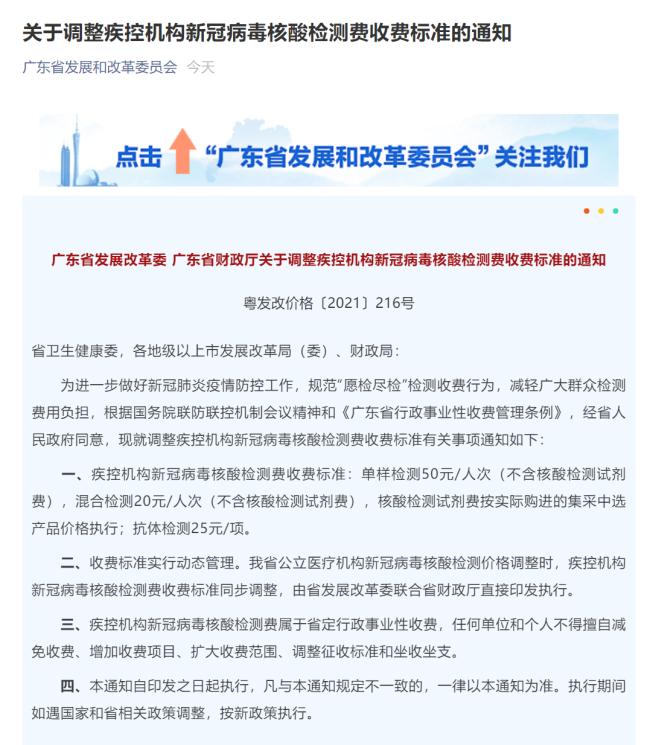 2021广东疾控机构新冠病毒核酸检测费调整:单样检测50元/人次 混合检测20元/人次