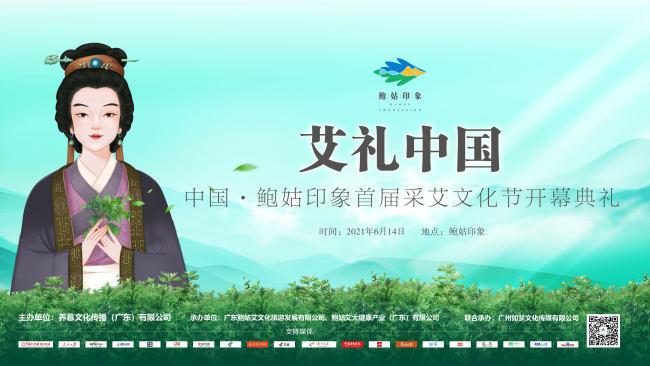 艾礼中国——鲍姑印象首届采艾文化节献礼中国