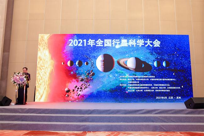 2021年全国行星科学大会在苏州吴中举行 共1000余人参会