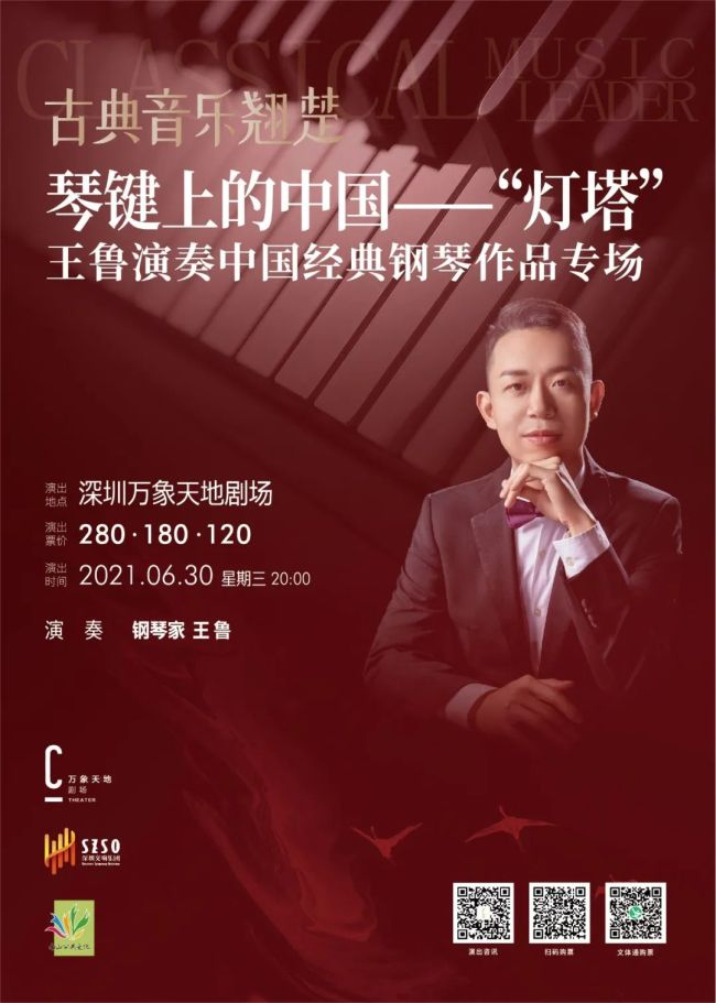 深圳万象天地剧场《琴键上的中国.灯塔》演出延期具体详情