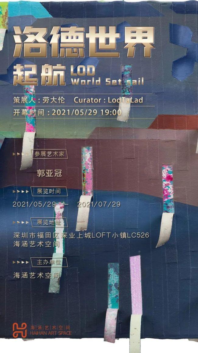 2021深圳洛德世界:起航展览详情(时间+地点+门票)