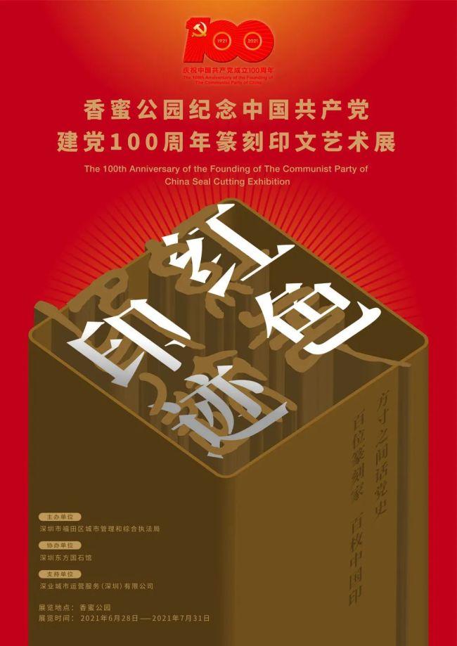 红色印迹——香蜜公园纪念建党100周年篆刻印文艺术展时间、地点