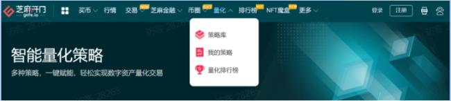 Gate.io芝麻开门:一键赋能,轻松实现数字资产量化交易
