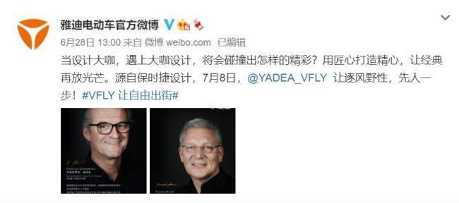 雅迪高端品牌VFLY为自由出行代言 与保时捷跨界合作