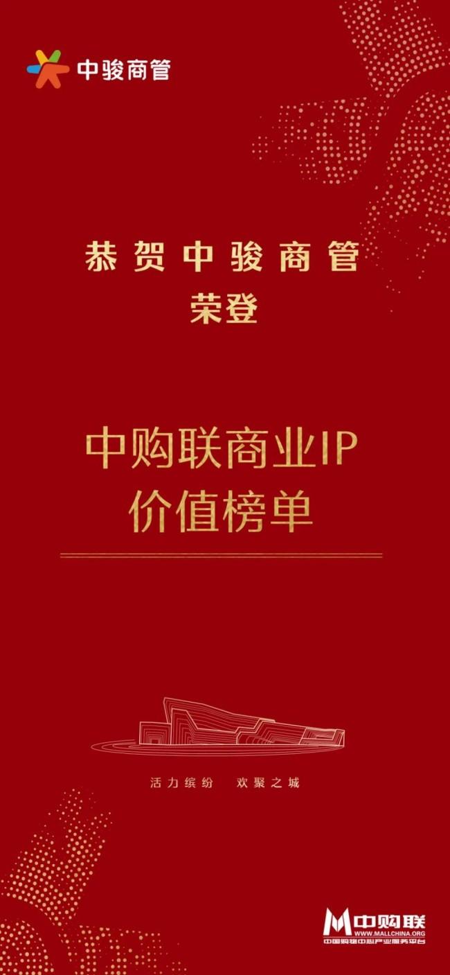 """荣登""""中购联商业营销IP价值榜单"""",中骏商管引领商业新玩法"""