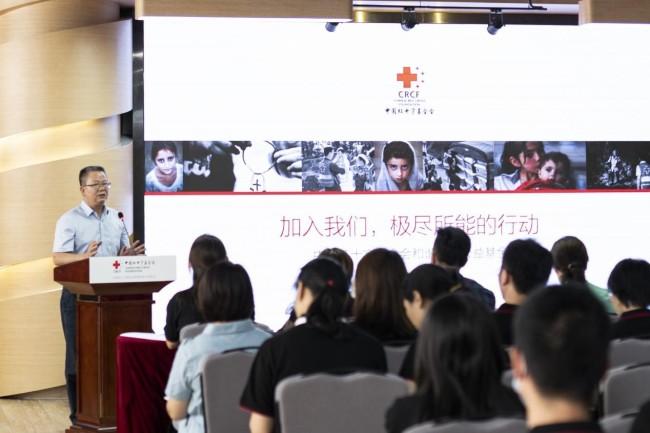 2021年中国红十字基金会和谐家庭公益基金志愿者大会在深启动