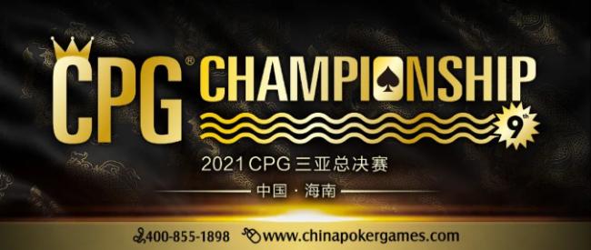 赛事新闻   2021CPG三亚总决赛延期举办,线上赛事持续进行 通知公告