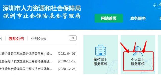 深圳居民养老保险要怎么转入职工养老保险?(附办理入口)