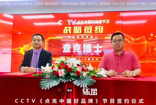 """""""孔蓓个人IP孵化社""""与CCTV《点亮中国好品牌》节目签订战略合作协议"""