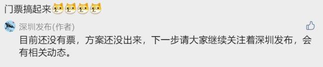 2021年深圳大湾区中秋电影音乐晚会门票能不能购买