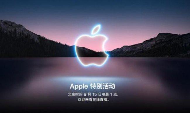 2021年苹果13发布会直播几点开始?在哪里能观看