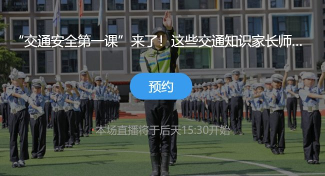 2021年广东秋季中小学交通安全公开课第一课哪里可以观看?附入口