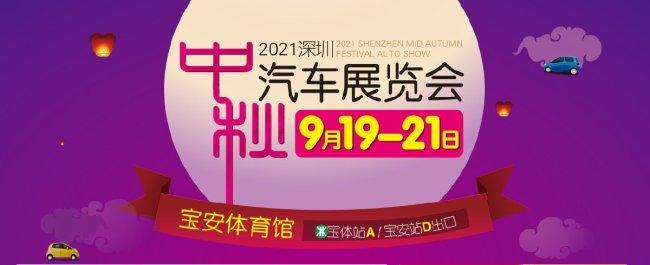 2021年深圳中秋节车展活动及门票领取入口