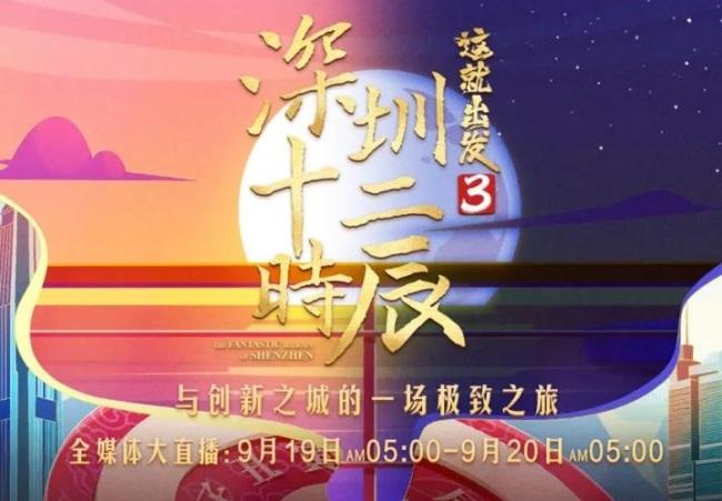 2021年中秋节深圳无人机表演什么时候开始?(附直播入口)