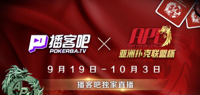 王牌聚集,争夺冠军!播客吧主播对APL亚洲扑克联盟杯立下战帖 - 体育直播
