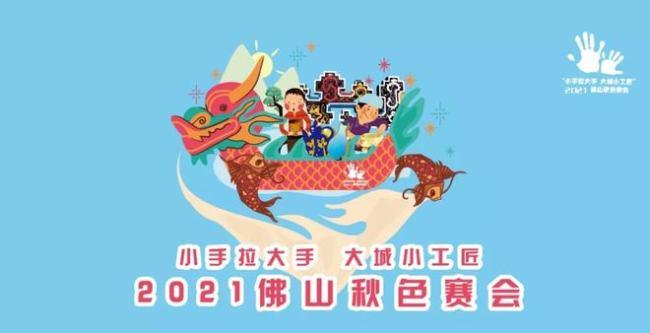 """2021佛山秋色赛会即将开启!""""小手拉大手 大城小工匠""""活动强势来袭"""