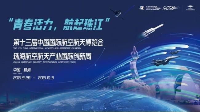 首届珠海航空航天产业国际创新周即将开启