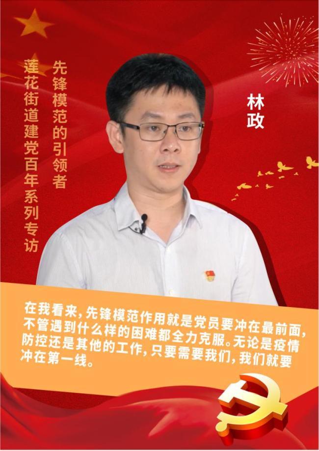 莲花街道系列专访   扎根基层的青年先锋,景田党委书记林政