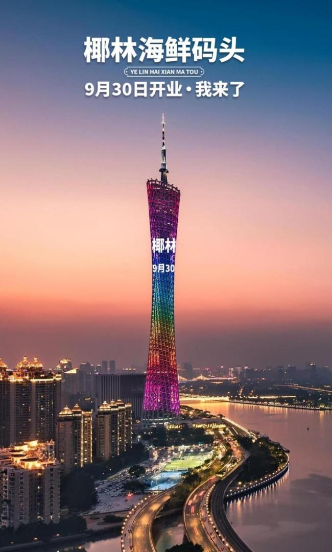 重磅!椰林海鲜码头来广州了!9月30日盛大开业