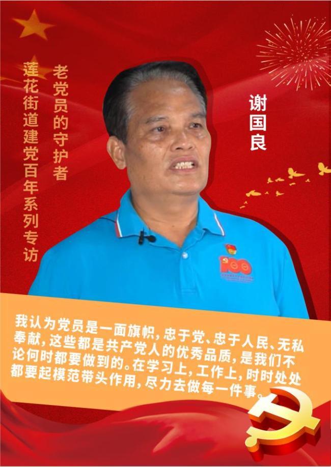 莲花街道系列专访   老党员的守护者,坚守岗位的老书记谢国良