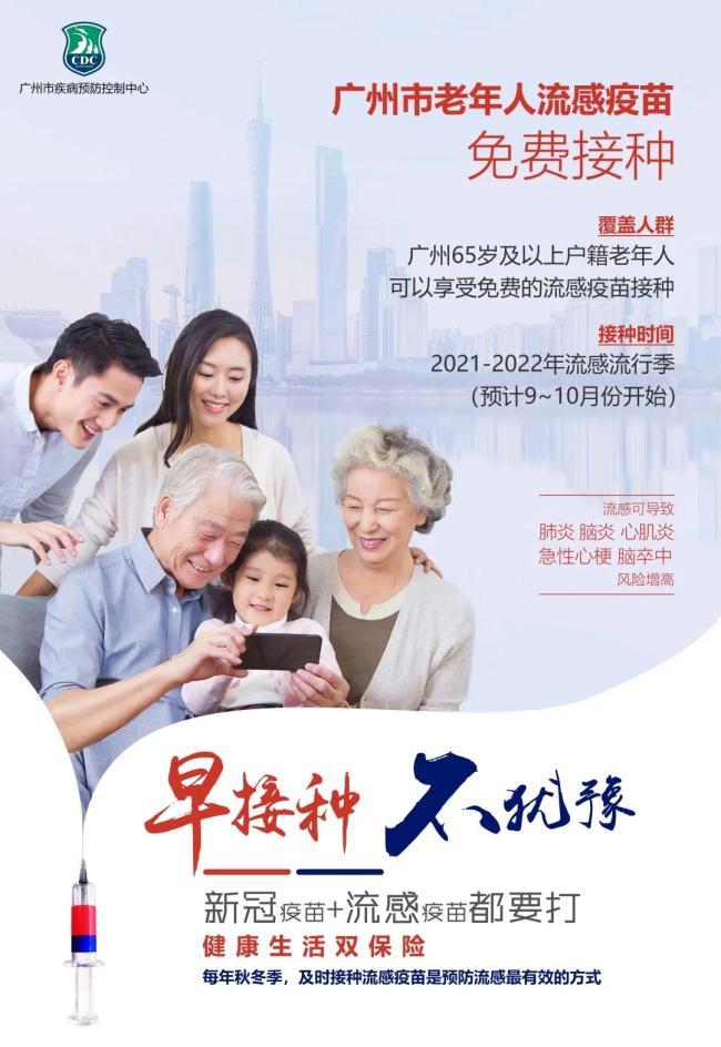 广州各区将陆续启动老年人流感疫苗免费接种 统一采购36.6万支三价疫苗