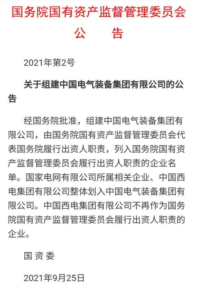 千亿级输配电装备新央企中国电气诞生 打造一流智慧电气服务商